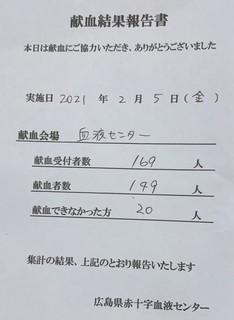 献血13504820167582 (2).jpg